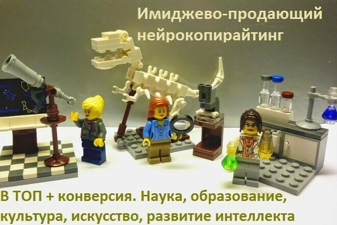 Имиджевый, продающий текст для сайта. Культура, искусство, наука 1 - kwork.ru