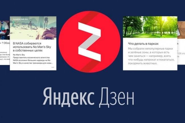 Обучение по Яндекс дзену + бонус 1 - kwork.ru