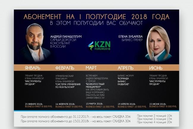 Коммерческое предложение. Премиальный дизайн 41 - kwork.ru