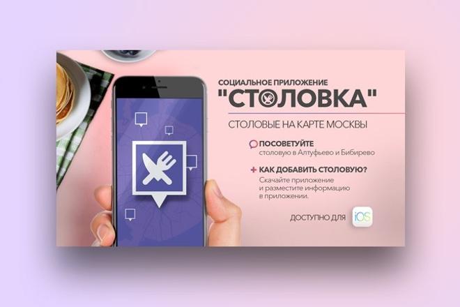 Разработаю дизайн баннера для сайта 45 - kwork.ru