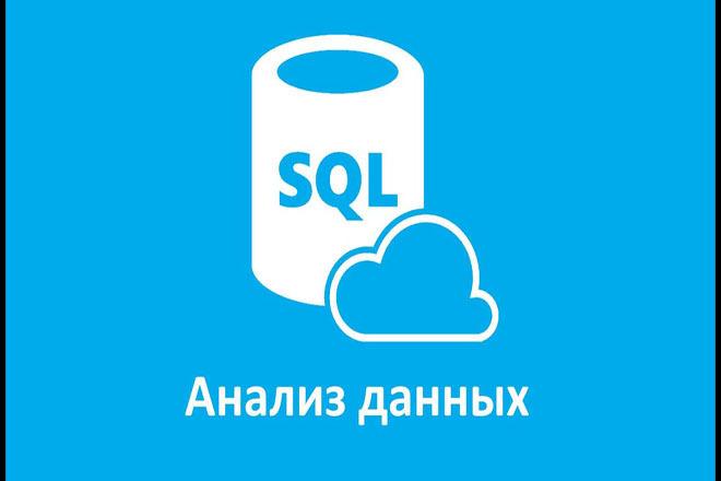 Видеокурс Анализ данных на языке SQL 1 - kwork.ru