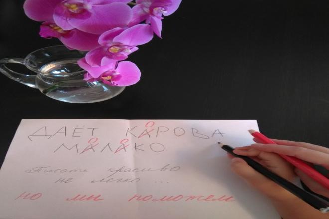 Корректура и литературное редактирование текста 1 - kwork.ru