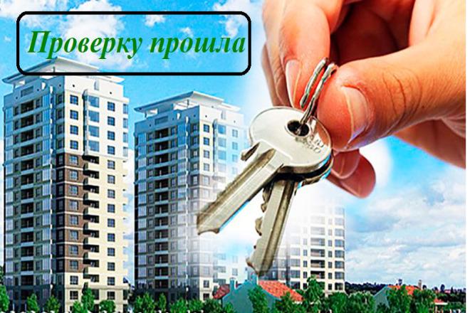 Проверю юридическую чистоту недвижимости 1 - kwork.ru