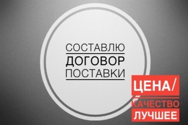 Составлю договор поставки 1 - kwork.ru