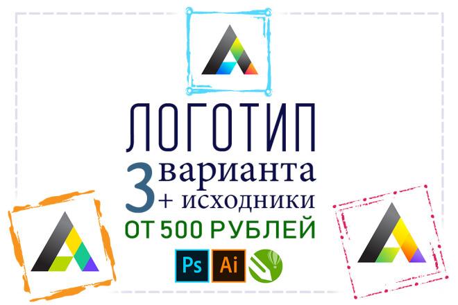 Разработаю логотип по Вашим запросам 5 - kwork.ru