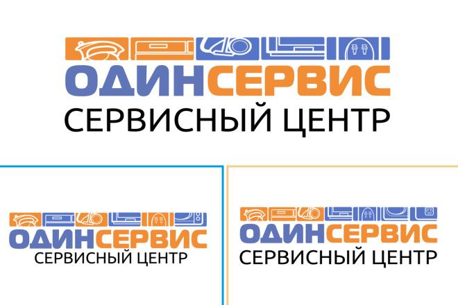 Разработаю логотип по Вашим запросам 2 - kwork.ru
