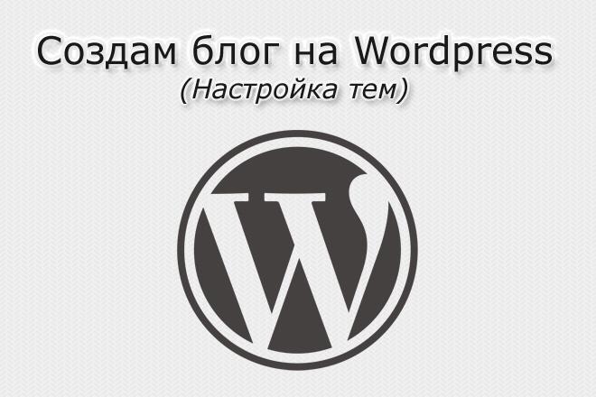 Создам блог на wordpress. Настройка тем 10 - kwork.ru
