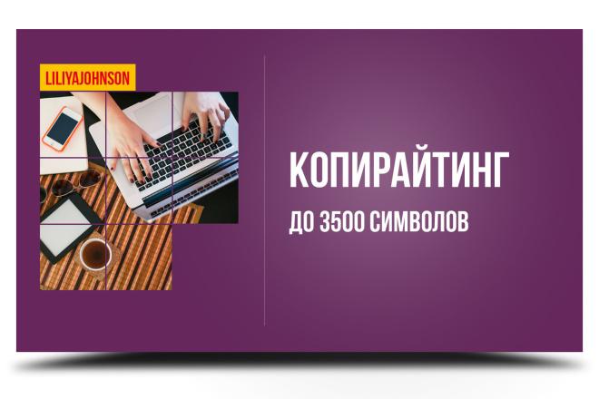 Копирайтинг статей, тексты 1 - kwork.ru