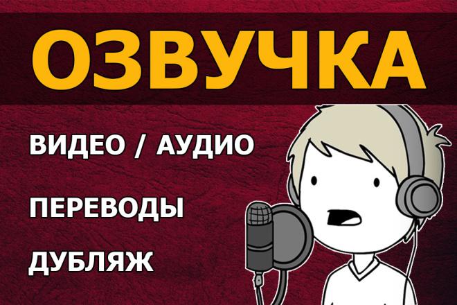 Перевод и Озвучка Видео, Аудио. Дубляж с Английского на Русский 1 - kwork.ru