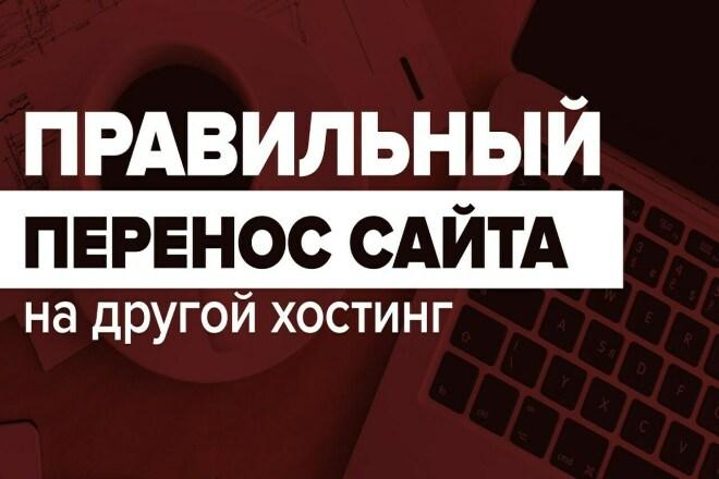 Перенесу сайт на новый хостинг или сервер 1 - kwork.ru