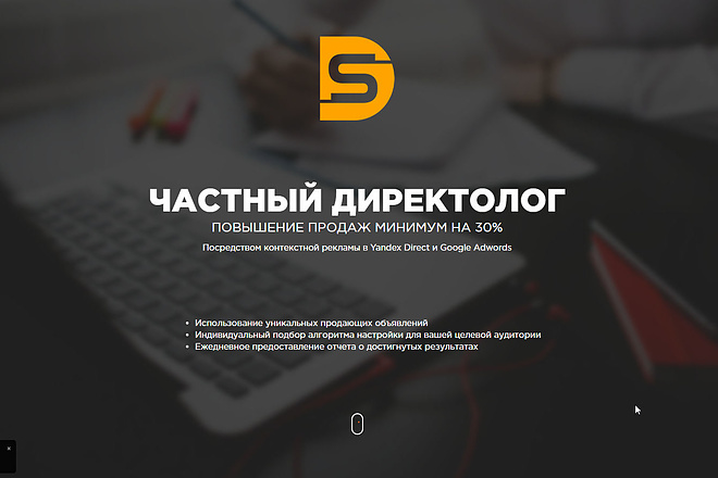 Адаптивный Landing Page под ключ 2 - kwork.ru