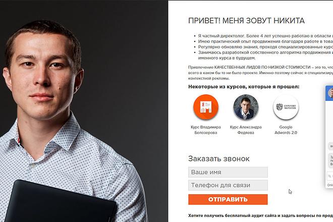 Адаптивный Landing Page под ключ 3 - kwork.ru