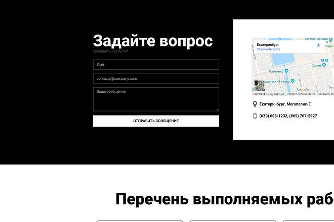 Адаптивный Landing Page под ключ 5 - kwork.ru