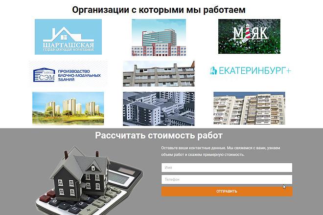 Адаптивный Landing Page под ключ 6 - kwork.ru