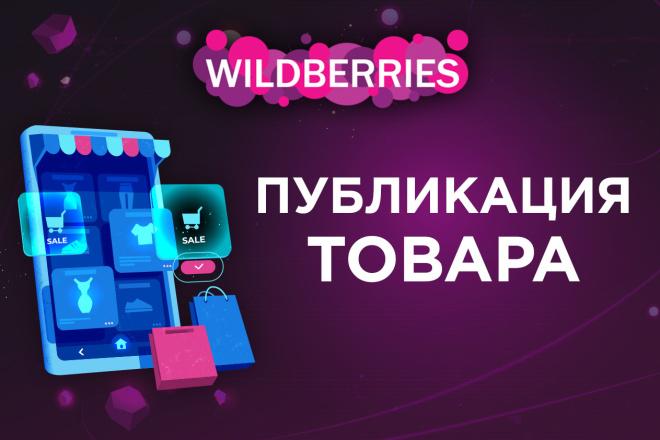 Опубликую ваши товары на Wildberries 1 - kwork.ru