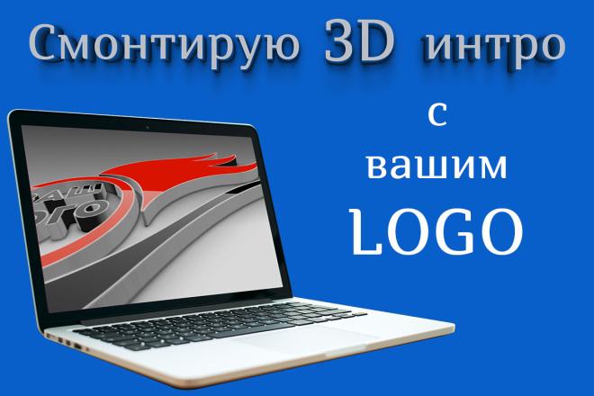 Смонтирую 3D интро вашим логотипом 1 - kwork.ru