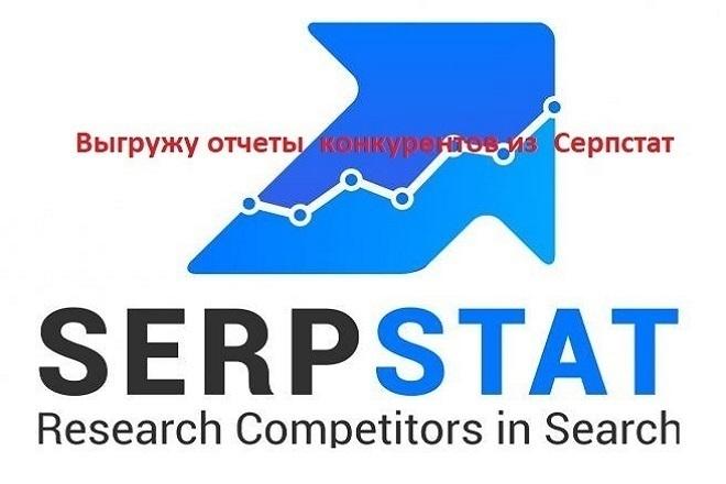 Serpstat.com - выгружу отчеты 16 конкурентов из Сервиса Серпстат 1 - kwork.ru