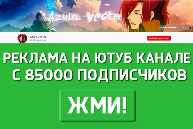 Реклама на ютуб канале с 90000+ подписчиков 1 - kwork.ru