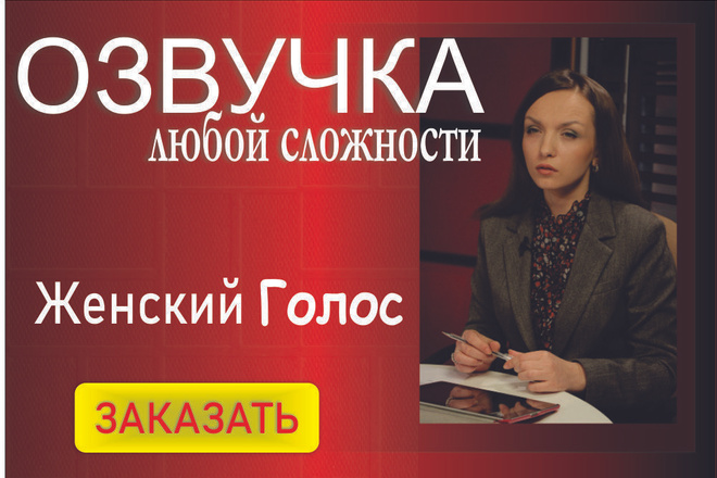 Озвучка любой сложности 3 - kwork.ru