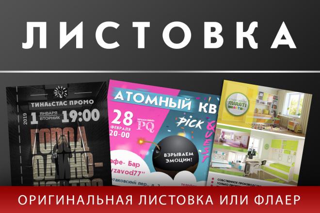 Листовка или флаер для продвижения товара, услуги, мероприятия 7 - kwork.ru