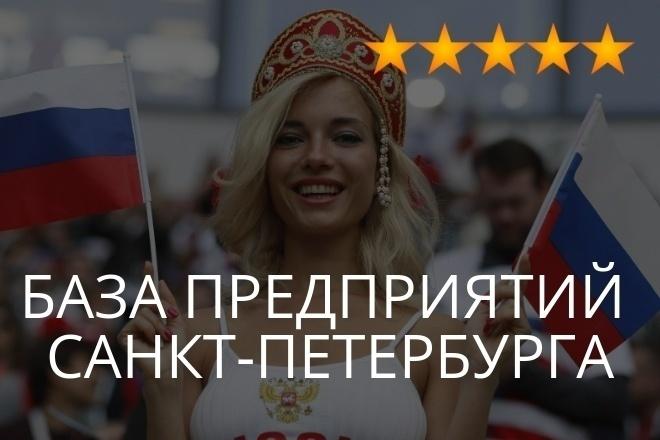 База компаний и организаций г. Санкт-Петербург, 2020 Год 1 - kwork.ru