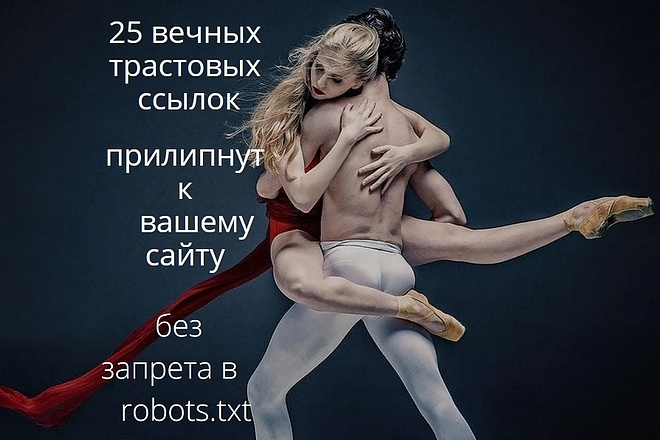 25 вечных трастовых ссылок без запрета в robots.txt+текст+картинка 1 - kwork.ru