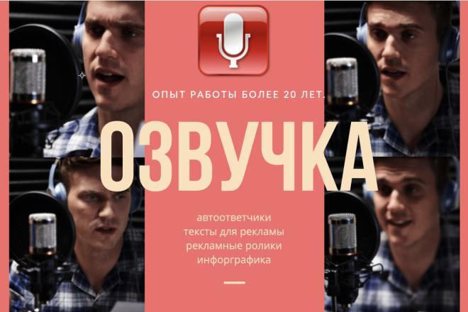Профессиональная озвучка любых текстов. Опыт работы более 20 лет 1 - kwork.ru