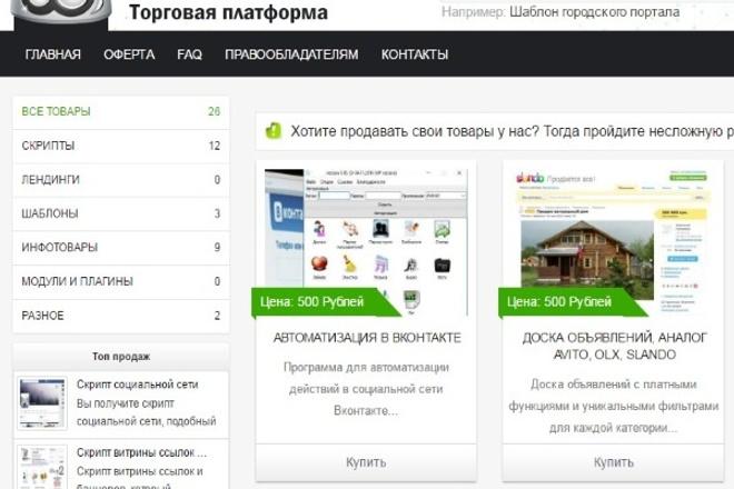 Скрипт интернет-магазина для продажи цифровых товаров 1 - kwork.ru
