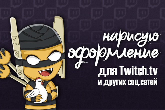Нарисую оформление для канала Twitch 44 - kwork.ru