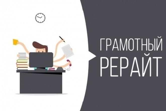 Быстро и качественно сделаю рерайтинг 1 - kwork.ru