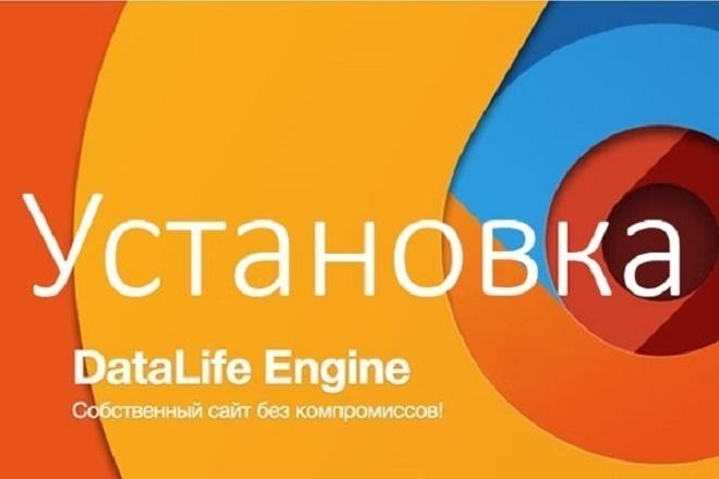 Установка DLE и настройка шаблонов DataLife Engine 1 - kwork.ru