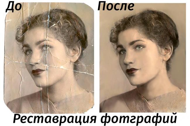 Отреставрирую фото 3 - kwork.ru