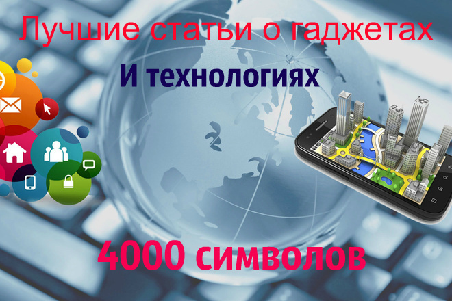 Статьи о гаджетах и информационных технологиях. Быстро, грамотно 1 - kwork.ru