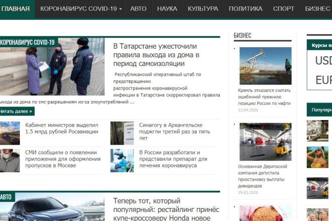 Продам автонаполняемый сайт. СМИ, новости. Есть демо 1 - kwork.ru
