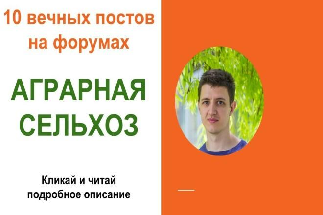Вечные форумные ссылки аграрной и сельскохозяйственной тематики 1 - kwork.ru