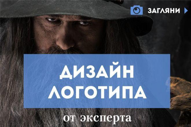 Делаю крутые, современные логотипы со смыслом 13 - kwork.ru
