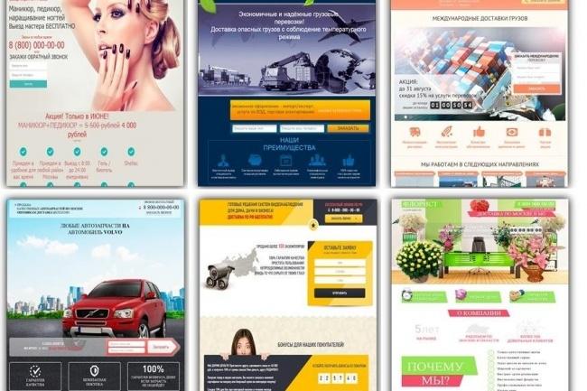 20 шаблонов landing page в psd формате 1 - kwork.ru