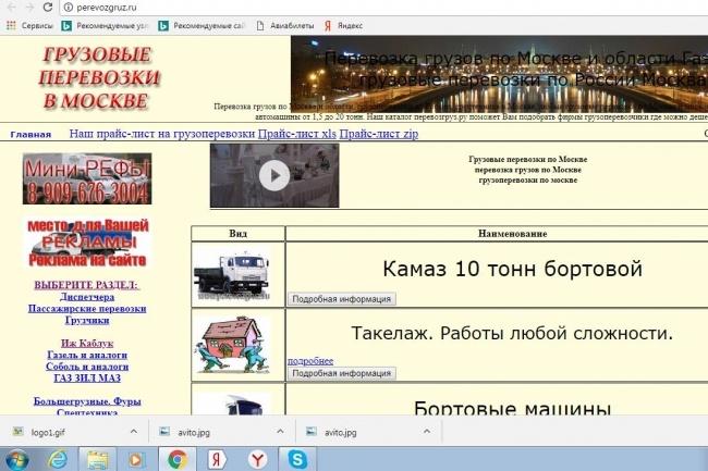 Создам Вашу страницу в каталоге грузоперевозок www. perevozgruz.ru 1 - kwork.ru