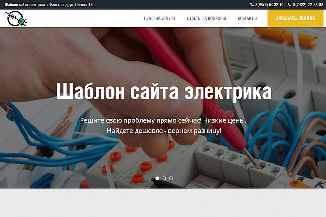 Продам лендинг электрика 1 - kwork.ru
