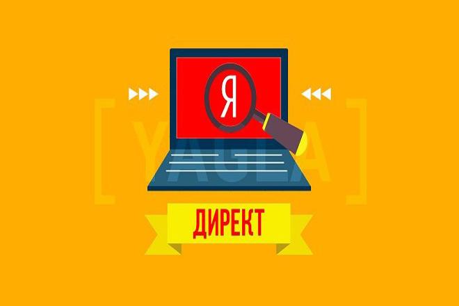 Видеокурс Как найти причину слабого результата в Яндекс Директ 1 - kwork.ru