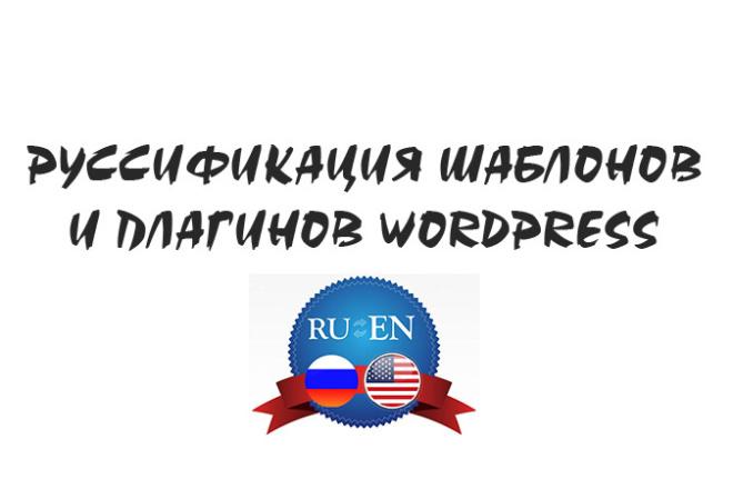 Перевод шаблонов и плагинов Wordpress 1 - kwork.ru