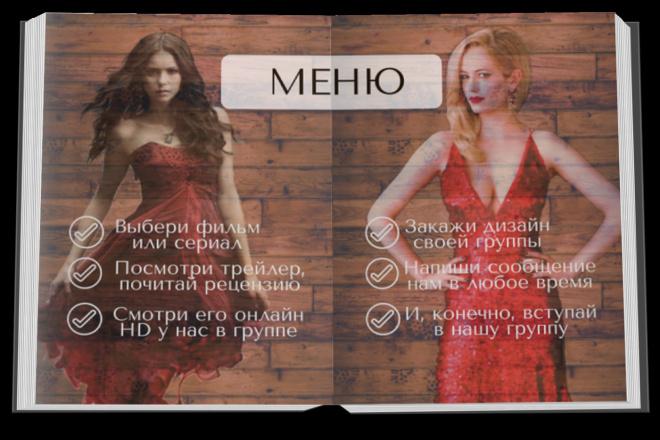 Создам креативное меню ВКонтакте, обложку, логотип, баннер 5 - kwork.ru