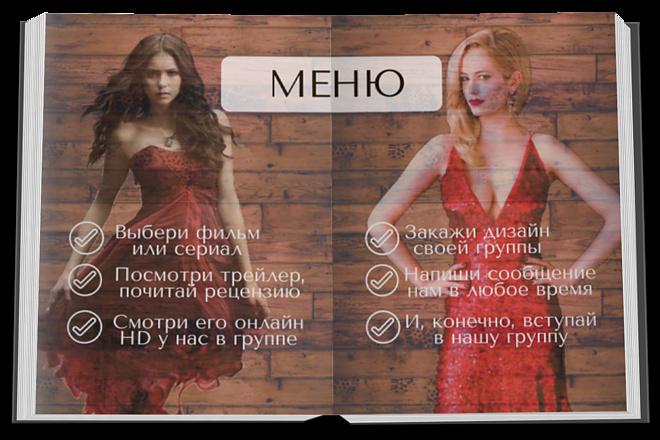 Создам креативное меню ВКонтакте, обложку, логотип, баннер 1 - kwork.ru