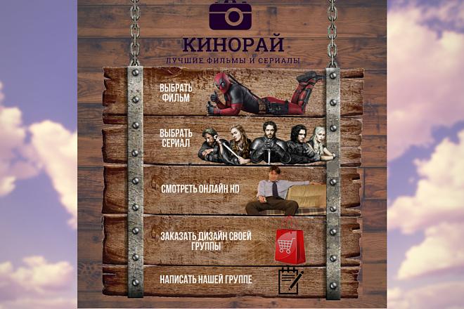 Создам креативное меню ВКонтакте, обложку, логотип, баннер 2 - kwork.ru