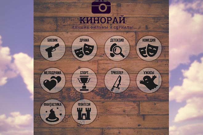 Создам креативное меню ВКонтакте, обложку, логотип, баннер 3 - kwork.ru