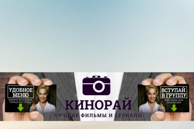 Создам креативное меню ВКонтакте, обложку, логотип, баннер 4 - kwork.ru