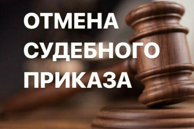 Возражение на судебный приказ 1 - kwork.ru