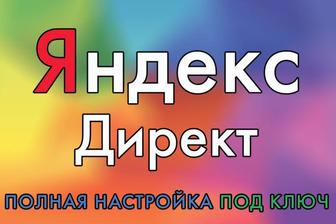Создание и настройка контекстной рекламы в Яндекс Директ 1 - kwork.ru