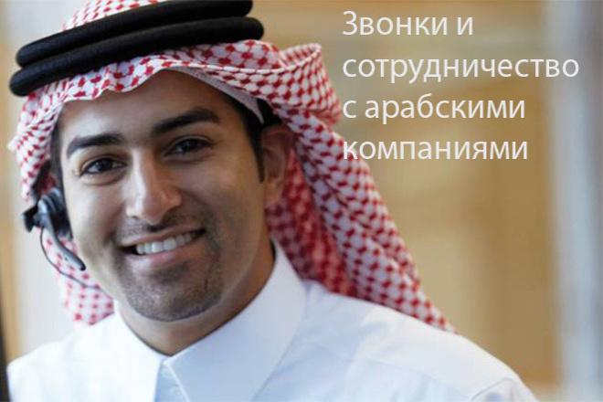 Звонки в арабские компании для предложения услуг вашей компании фото