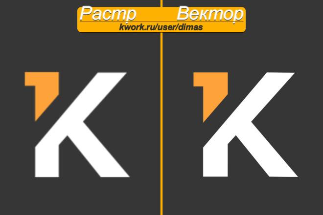 Перерисую Изображение в Вектор 9 - kwork.ru